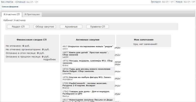 fa6b2db7829a0 В Обзоре закупок можно посмотреть все активные закупки, пригласиться в них  или включить автоприглашение